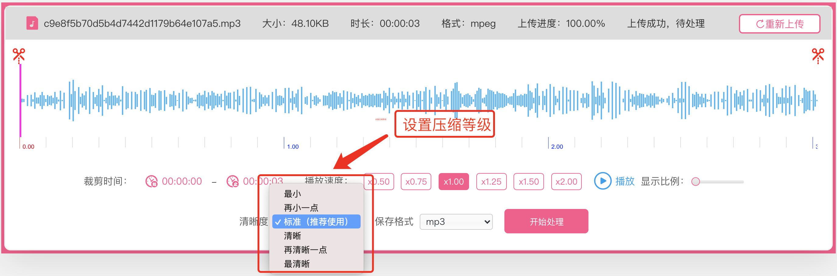 MP3音频文件太大怎么办?使用sp简剪音频压缩功能压缩MP3