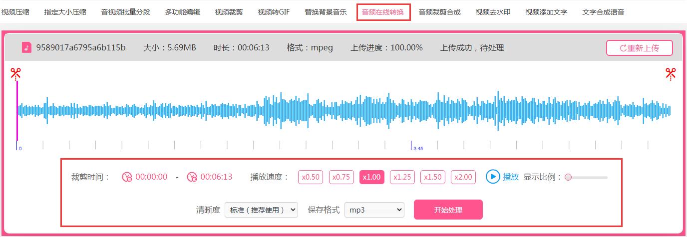 有没有好用的在线音频压缩工具?推荐使用sp简剪在线音频压缩工具